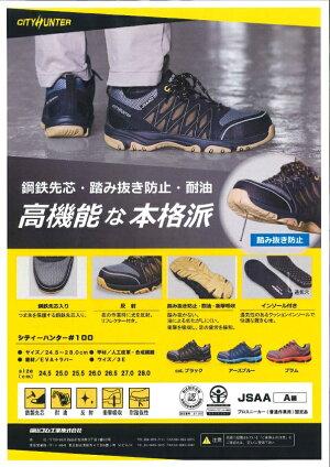 福山ゴムシティハンター#100ブラック24.5-28cmセーフティ安全(ワイド設計3E)通気耐油底【キャッシュレス5%還元】