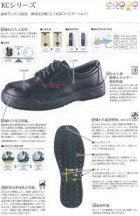 ノサックスKC-3600青安全スニーカー耐滑区分「5」(22.0-30.0cm)