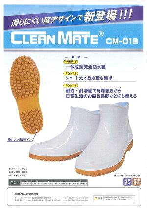 福山ゴム厨房長靴クリーンメイトCM-018黒(完全防水)衛生ショート長靴耐油耐滑【キャッシュレス5%還元】