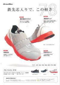 福山ゴムアローマックス#7824.5-28cm紳士多機能セーフティ安全靴(ワイド設計3E)