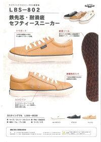 福山ゴムラスティングブルLB-802紳士ローバス安全靴24.5-28cm軽量衝撃吸収ソール