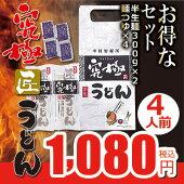 究極匠半生うどんお得なセット大容量4人前半生麺(並切麺)300g×2麺つゆ×4