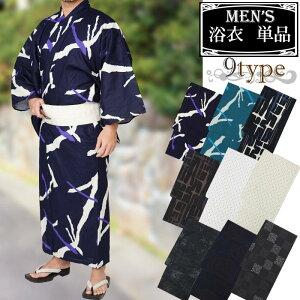 【送料無料】浴衣 メンズ 和達人 単品 9タイプ 3サイズ 黒 紺 白 茶 ブランド m l 2l 男性 men's ゆかた yukata【メール便不可】