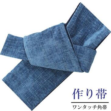 ワンタッチ帯 メンズ デニム風 ブルー 厚手生地 浴衣に最適 簡単装着 作り帯 ゆかた 着物 【メール便不可】
