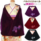 IKKOベルベットショール 刺繍入り 花柄裏地 振袖 ブランド 紫 赤 黒 3タイプ 最高級 和装 ドレス 正規品 日本製【メール便不可】