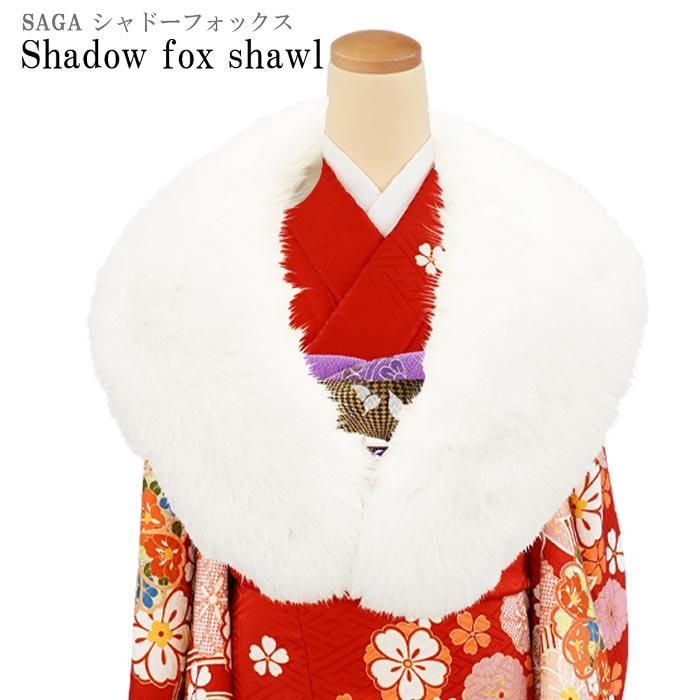 和装小物, ショール  FOX SAGA