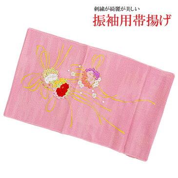 帯揚げ 振袖用 正絹 刺しゅう 花柄 ピンク色 成人式 謝恩会 結婚式 披露宴 着物 和装小物 帯揚 おびあげ きもの