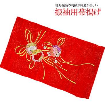 帯揚げ 振袖用 正絹 牡丹桜菊 ラメ 刺しゅう 赤色 成人式 謝恩会 結婚式 披露宴 着物 和装小物 帯揚 おびあげ きもの
