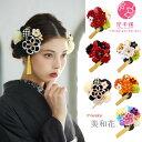 花手毬 振袖用 髪飾り 12点セット 5色 flowerpot Series 和花 小花 ふさ飾り ヘアアクセサリー