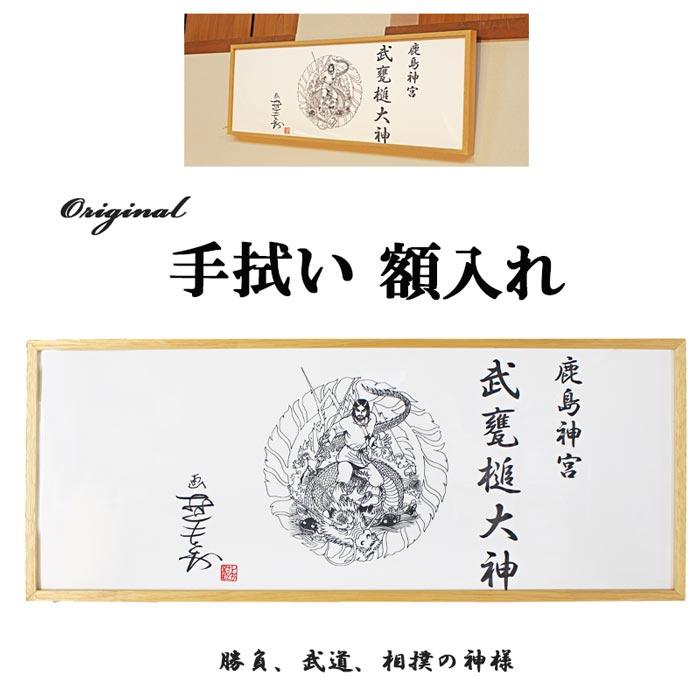 日本Yahoo代標|日本代購|日本批發-ibuy99|興趣、愛好|藝術品、古董、民間工藝品|其他|勝負の神様 武甕槌大神 額入れ 手拭い タケミカヅチ インテリア 挑戦をしようとしている人に オリ…
