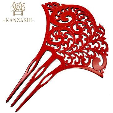 バチ型簪 赤 唐草 透かし 大きい かんざし 19cm 振袖 訪問着 髪飾り 3本足 日本製 フォーマル ヘアアクセサリー 色留袖 訪問着 小紋 着物