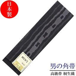 角帯 メンズ 桐生織 黒色 チャコールグレー パープル系 リバーシブル 日本製 おしゃれ 浴衣 着物 きもの カジュアル 両面 ポリエステル