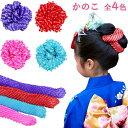 【メール便2個までOK】七五三 髪飾り 正絹 かのこ 綿入り 赤 ピンク 水色 青紫色 日本髪 鹿の子 キッズ 成人式 卒業式 着物 和装 ヘアアクセサリー