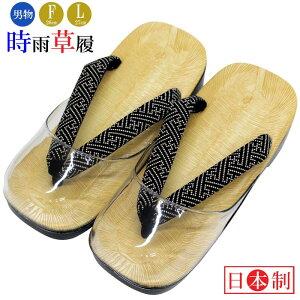 草履 メンズ 時雨履き 2サイズ Free Lsize 雨ぞうり 日本製 男性用 履物 雪駄 印伝風 紗綾形 ウレタン底【メール便不可】