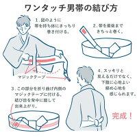ワンタッチ帯メンズからし色格子柄調浴衣に最適簡単装着作り帯結び帯浴衣ゆかた着物男性和服和装小物日本製