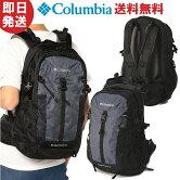 ColumbiaコロンビアリュックBlueridgeMountainBlue30LBackpackブルーリッジマウンテンブルー30リットルバックパック登山トレッキングPU8383【2020SS】