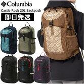 ColumbiaコロンビアリュックCastleRock20LBackpackキャッスルロック20リットルバックパック登山トレッキングPU8428【2020SS】