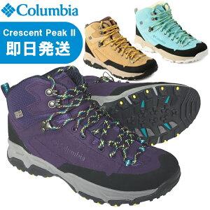 Columbia コロンビア トレッキングシューズ レディース 登山靴 Crescent Peak II Outdry クレッセントピーク2アウトドライ ウィメンズ 女性用 YL0744【沖縄配送不可】