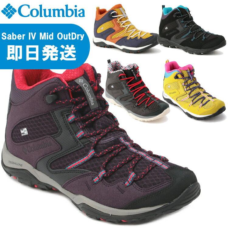 登山・トレッキング, 靴・ブーツ Columbia Saber IV Mid Outdry 4 YL7463