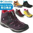 Columbia コロンビア トレッキングシューズ レディース Saber IV Mid Outdry セイバー4ミッド アウトドライ ウィメンズ 登山靴 YL7463・・・