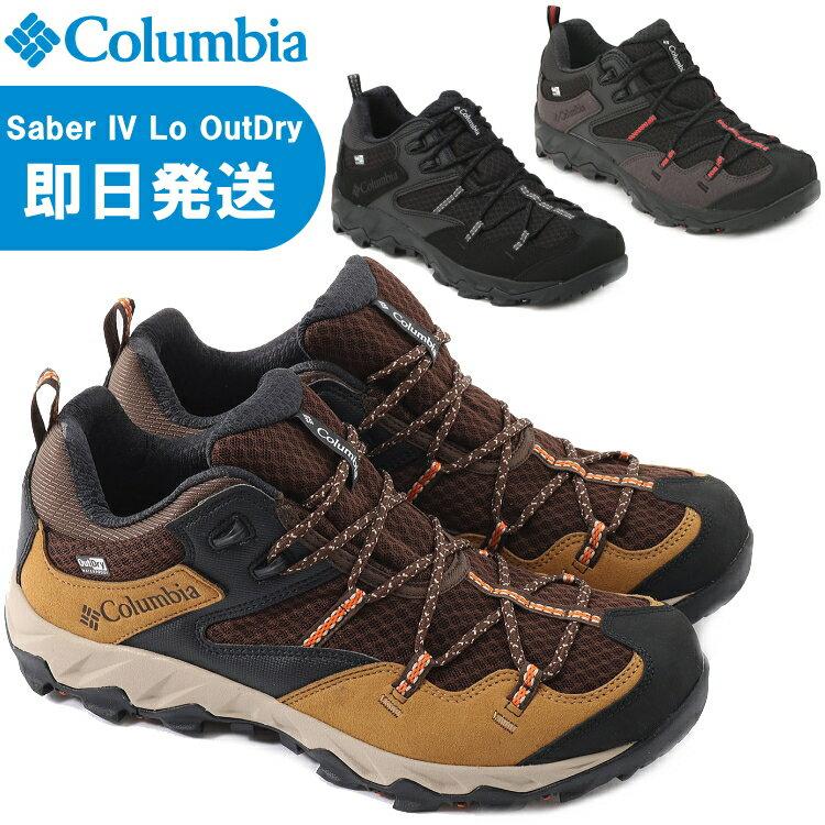 登山・トレッキング, 靴・ブーツ Columbia Saber IV Lo Outdry 4 YM7462