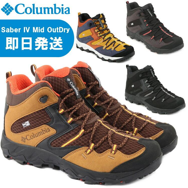 登山・トレッキング, 靴・ブーツ Columbia Saber IV Mid Outdry 4 YM7463