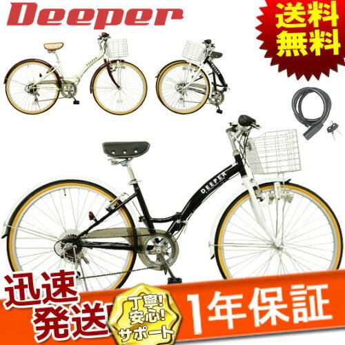 シティサイクル 自転車 26インチ Deeper ディーパー 折りたたみ自転車 ママチャリ 外装6段変速付き...