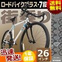 自転車 グラベルロード KYUZO 26インチ シマノ SH...