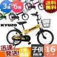 KYUZO KZ-16J 子供用自転車 16インチ 幼稚園 保育園 くらいの子どもに 子供用 幼児用 カゴ付き 補助輪付き じてんしゃ 子供 こども 自転車 子供自転車 じてんしゃの安心通販