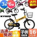子供用自転車 16インチ KYUZO KZ-16J 幼稚園 ...