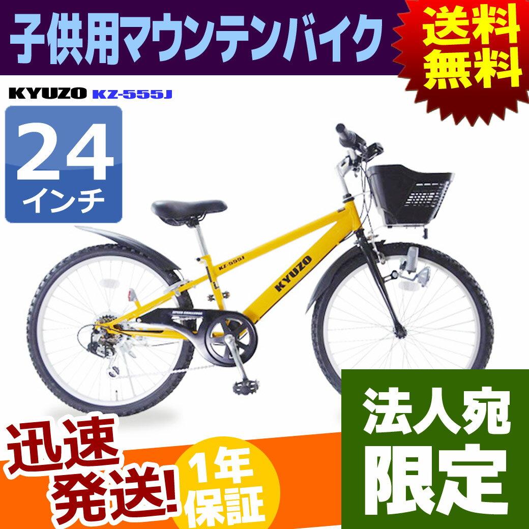 キョウゾー ジュニアサイクル KZ-555