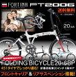 自転車 折りたたみ自転車 折畳自転車 折り畳み自転車 おりたたみ自転車 20インチ 通販 6段変速 じてんしゃ じてんしゃの安心通販 KZ-FT2006 FORTINA 送料無料