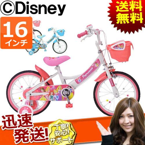 送料無料 Disney ディズニー 子供用自転車 16インチ ミニー(MD-02)/ミッキー(MD-06)/プリンセ...