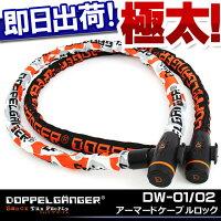 【DOPPELGANGER】DW-01DW-02アーマードケーブルロック自転車用鍵極太