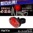 HaiYin 自転車用9LEDリアライト 点灯点滅6パターン 一般自転車用 ロードバイク用 マウンテンバイク用 じてんしゃの安心通販 自転車の九蔵 あす楽_平日対応