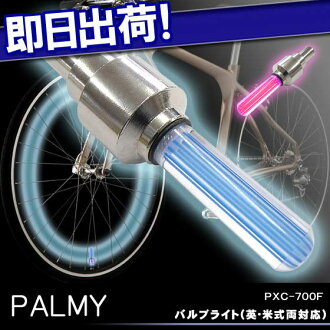 PXC-700F bulb light bike for one air hole light bicycle mountain bike for cross folding bicycle mounting 20% off