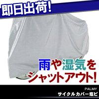【GRK】サイクルカバー塩ビ