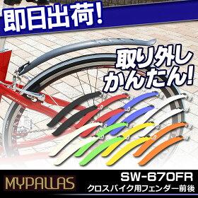 ワンタッチで取り外し可能な、クロスバイク用前後フェンダーセット!