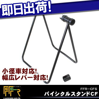 FFR-CFS bicycle stand CF 37% off display stand General bicycle road bike for bike folding bicycle mountain bikes for 13% off