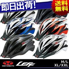 【本日ポイント最大6倍】【送料無料】【OGK】LEFF サイクリング用ヘルメット レフ M/L 全8色29...