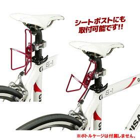 MINOURABH-100Sボトルケージホルダー折りたたみ自転車用マウンテンバイク用ロードバイク用じてんしゃの安心通販自転車の九蔵あす楽_平日対応