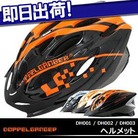 DOPPELGANGERドッペルギャンガーサイクルヘルメットDH001/DH002/DH003自転車用サイクルヘルメットランキング軽量で安全サイクリングに最適通勤や通学にも大人用DOPPELGANGERドッペルギャンガーサイクルヘルメットDH001/DH002/DH003大人用