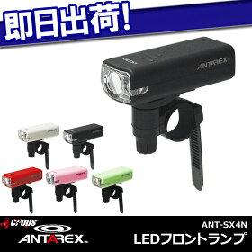 ANTAREXLEDフロントランプANT-SX4N前照灯LEDライトランプ照明自転車ライトロードバイクにもマウンテンバイクにもじてんしゃヘッドライトフロントライトCROPSANTAREXLEDフロントランプANT-SX4N