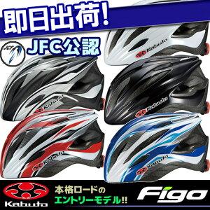 5,400円以上で送料無料 OGK KABUTO ヘルメット FIGO フィーゴ 自転車用 サイクルヘルメット ロードバイク用 軽量で安全 サイクリングに最適 通勤 通学 大人用 じてんしゃの安心通販 自転車の九蔵
