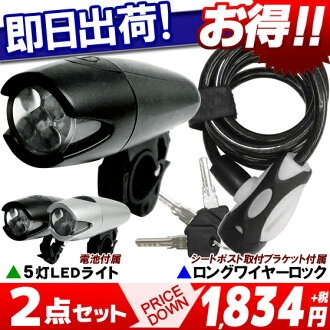 Bicycle accessories, set 2 of [ロングワイヤーロック + 5 light LED light bicycle lights bicycle LED light lamp key key headlight