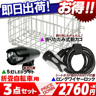 In the folding bicycle accessory parts set 3 piece set 870 Yen deals ♪ fs3gm