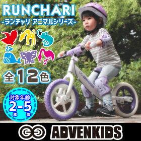 ADVENKIDSランチャリ子供用幼児用2歳~5歳対象男の子女の子ペダルなし自転車ブレーキ付きランニングバイクジャパン公認(RBJ)KYUZOAVK-RC001