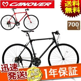 送料無料CANOVERカノーバ—CAC-021VENUS(ビーナス)クロスバイク700Cアルミフレーム自転車シマノ21段変速仏式フレンチバルブじてんしゃの安心通販自転車の九蔵