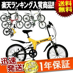 折りたたみ自転車MTBATB20インチ前後サスペンション街乗りメンズ/レディースじてんしゃスポーツ...