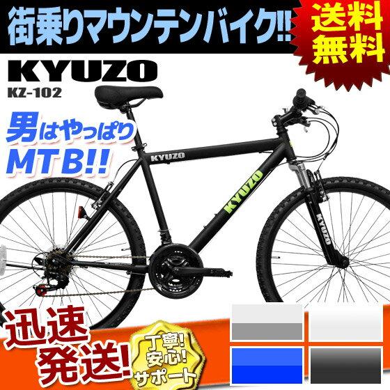 送料無料 KYUZO マウンテンバイク[MTB] 自転車 26インチ 18段変速付き KZ-102R ATB 街乗り 自転車 26インチ 通勤 通学 ハードテイル じてんしゃ メンズ レディース スポーツ じてんしゃの安心通販 自転車の九蔵
